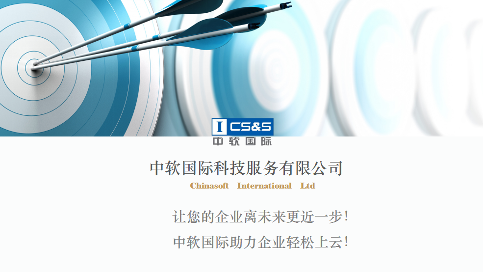 中软国际严选云服务产品