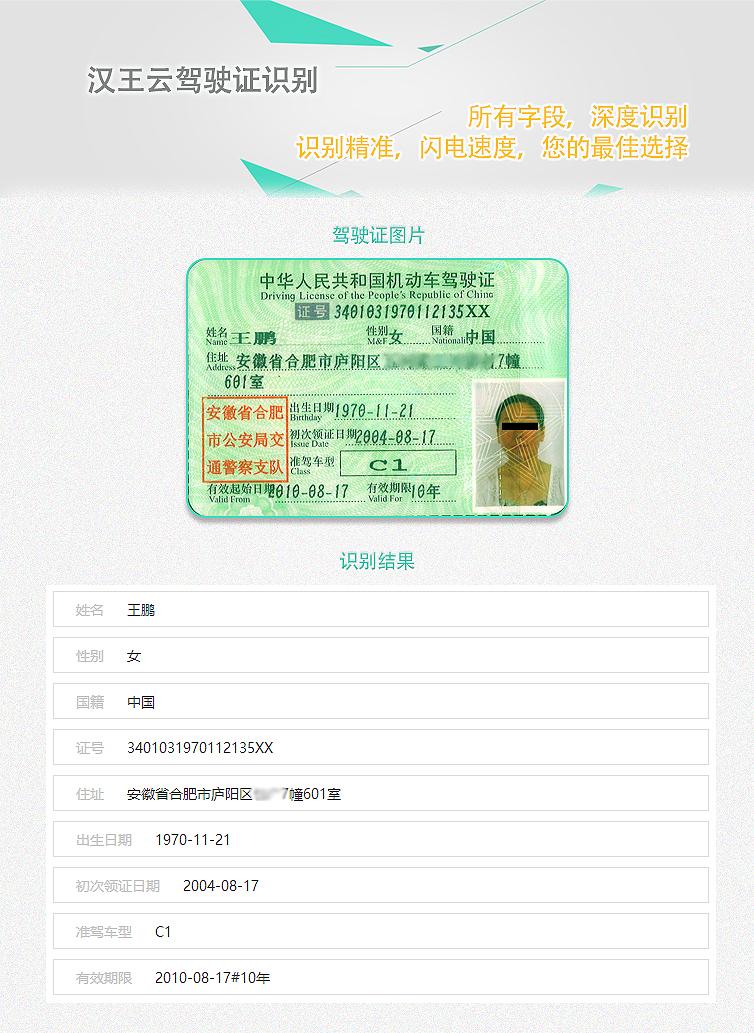 汉王云-驾驶证识别